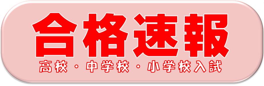 合格速報バナー.png